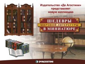 ПРЕЗЕНТАЦИЯ «Шедевры мировой литературы в миниатюре.Золотая серия» (DeAgostini)